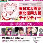 ムラーラミュージックオフィス 東北支援チャリティコンサート ♡