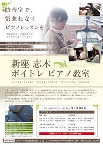 mura-ra2016-omote-nyuukou