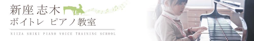 新座 志木 ピアノ ボイトレ教室