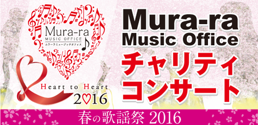 Mura-ra チャリティーコンサート