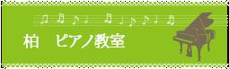 柏 ピアノ教室
