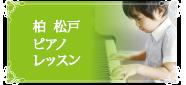 柏 松戸ピアノレッスン