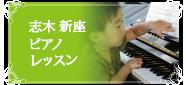 志木 新座ピアノレッスン