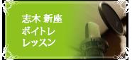 志木 新座ボイトレレッスン